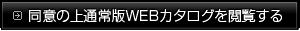 同意の上、通常版WEBカタログを閲覧する